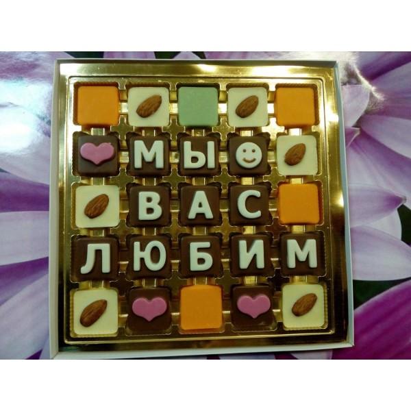 """Шоколадный набор """"Мы вас любим"""""""