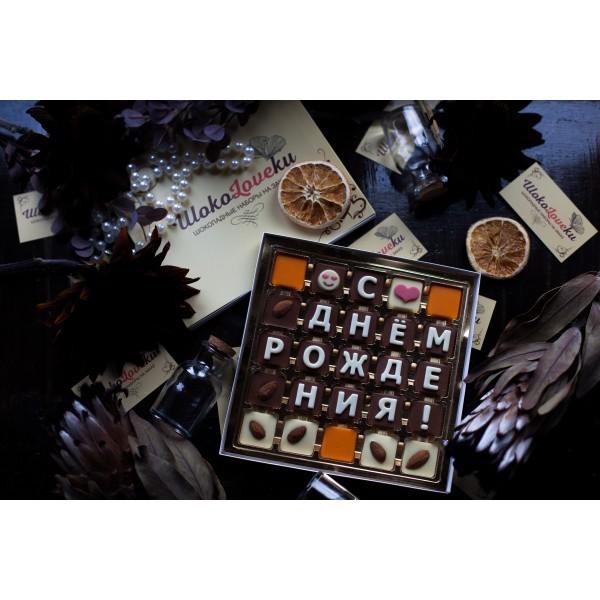 """Шоколадный набор """"С днём рождения"""""""