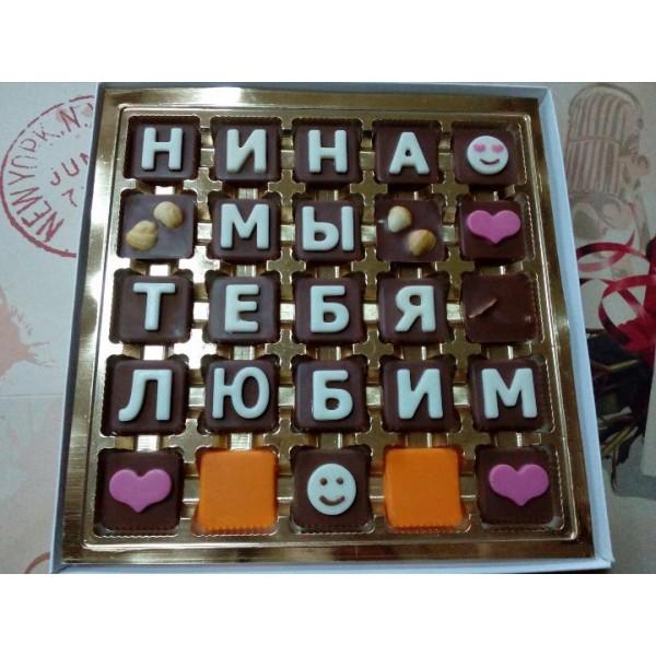 """Шоколадный набор """"Нина мы тебя любим"""""""